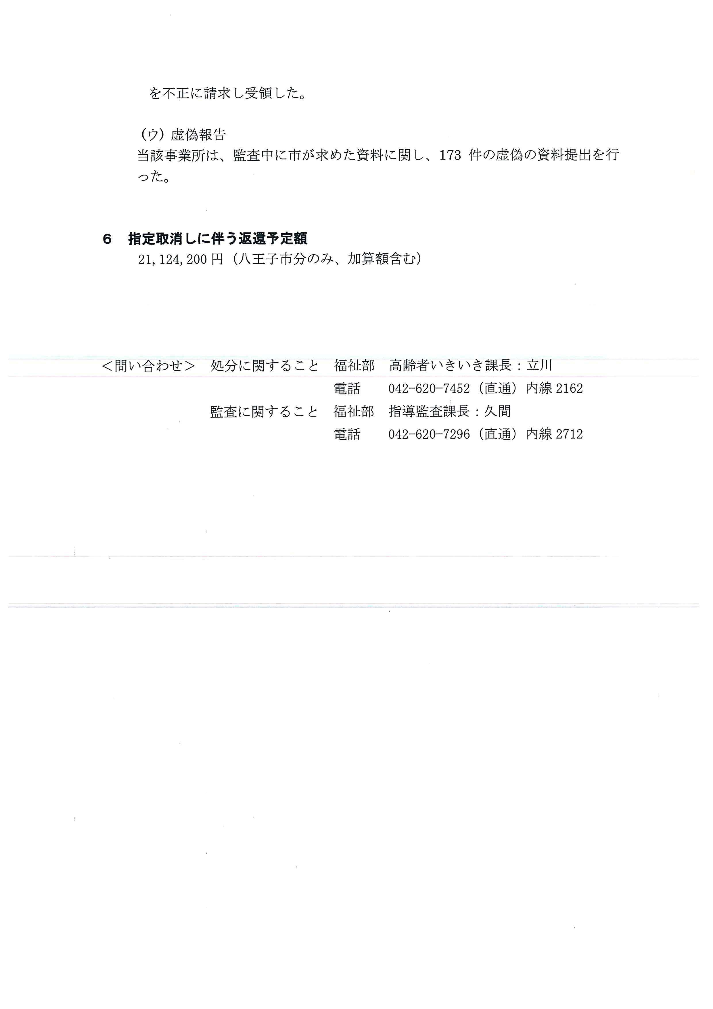 指定取消!八王子市プレスリリース_a0393514_15371862.jpg