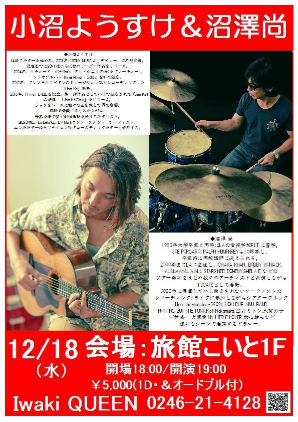 12/18(水)は『小沼ようすけ&沼澤尚』Liveです!!_d0115919_05083689.jpg