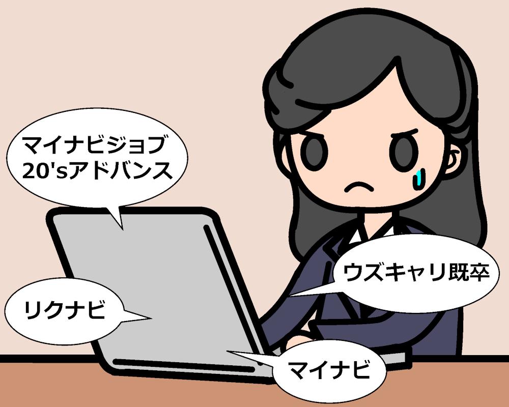 既卒成功ナビのイラスト_a0040621_12003561.png