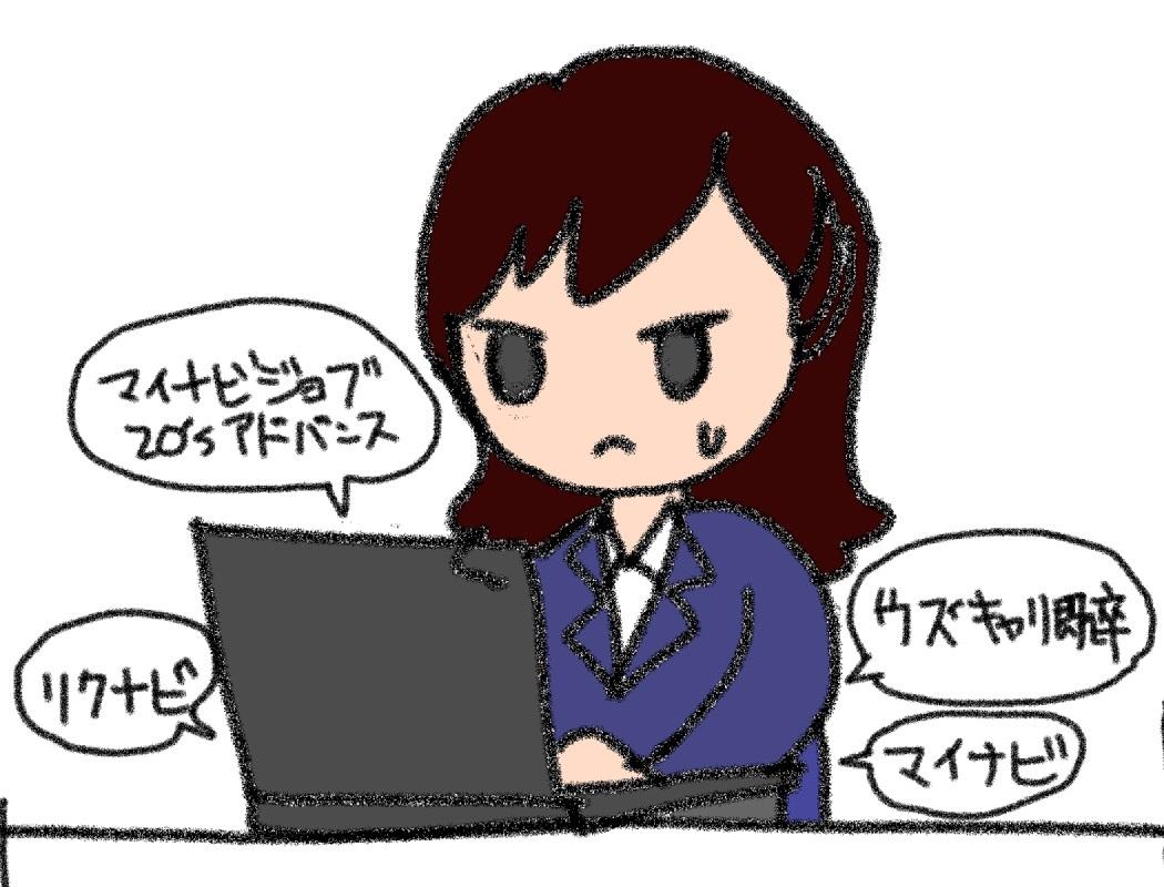 既卒成功ナビのイラスト_a0040621_12063723.jpg