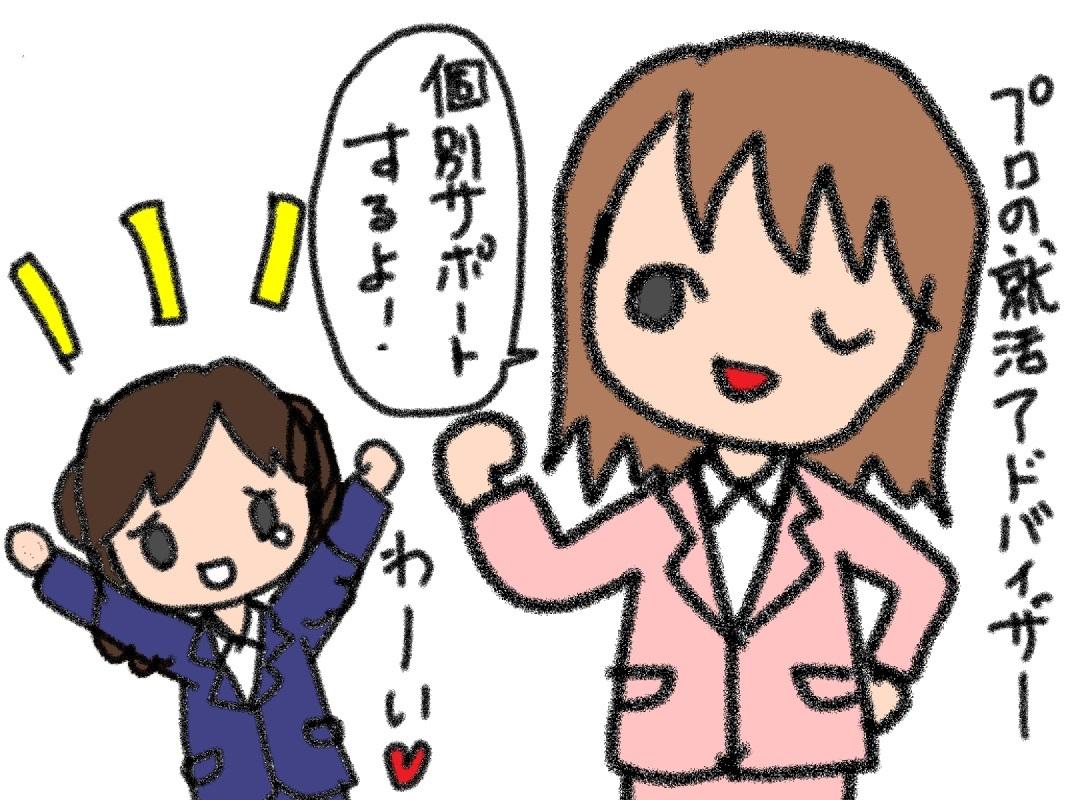 既卒成功ナビのイラスト_a0040621_12064063.jpg