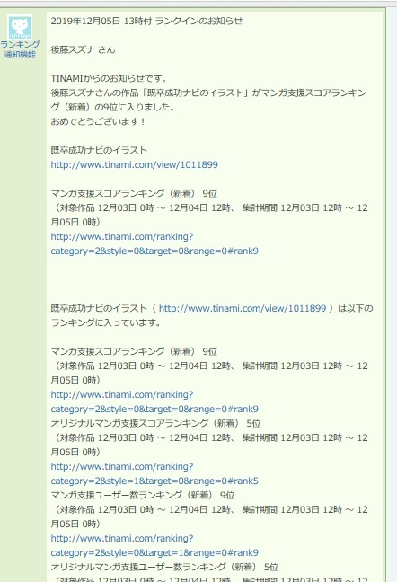 既卒成功ナビのイラスト_a0040621_12070117.jpg