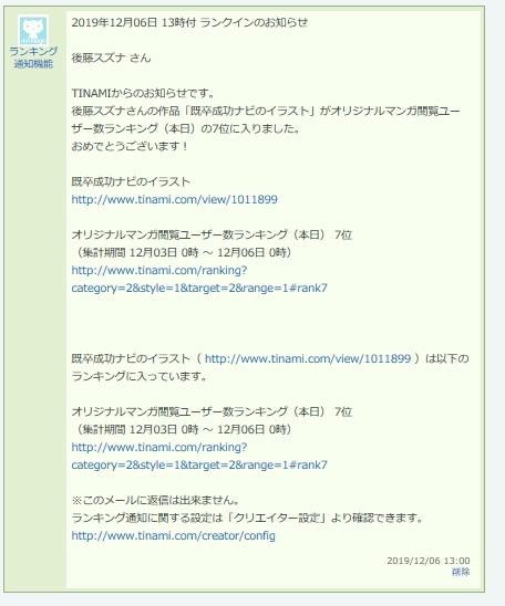 既卒成功ナビのイラスト_a0040621_12071220.jpg