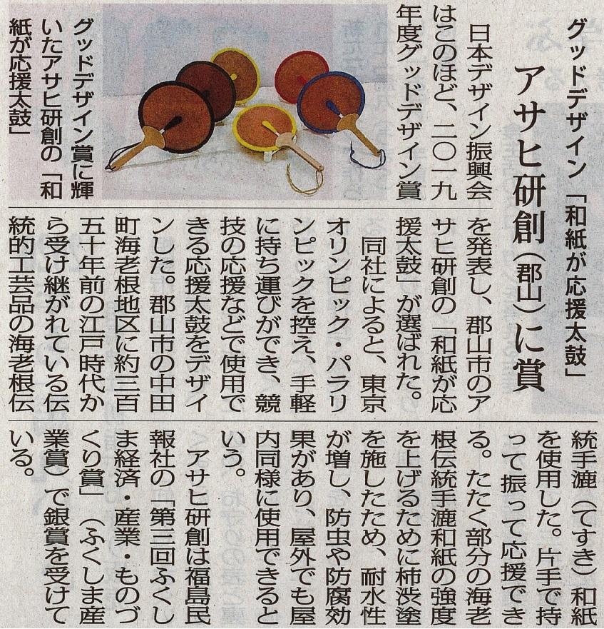 福島民報に掲載されました!!_d0250833_14064631.jpg
