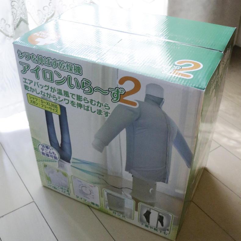 【PR】雨の日や夜でもシャツを乾かせる「アイロンいら~ず2」_c0060143_21235264.jpg