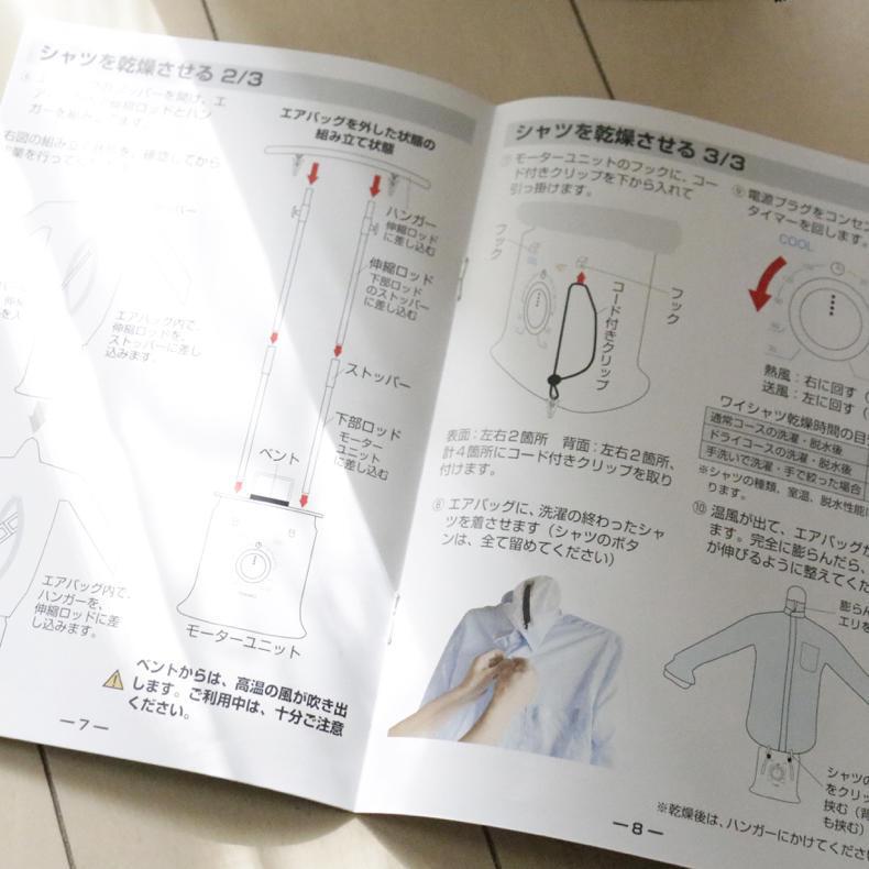 【PR】雨の日や夜でもシャツを乾かせる「アイロンいら~ず2」_c0060143_21243524.jpg