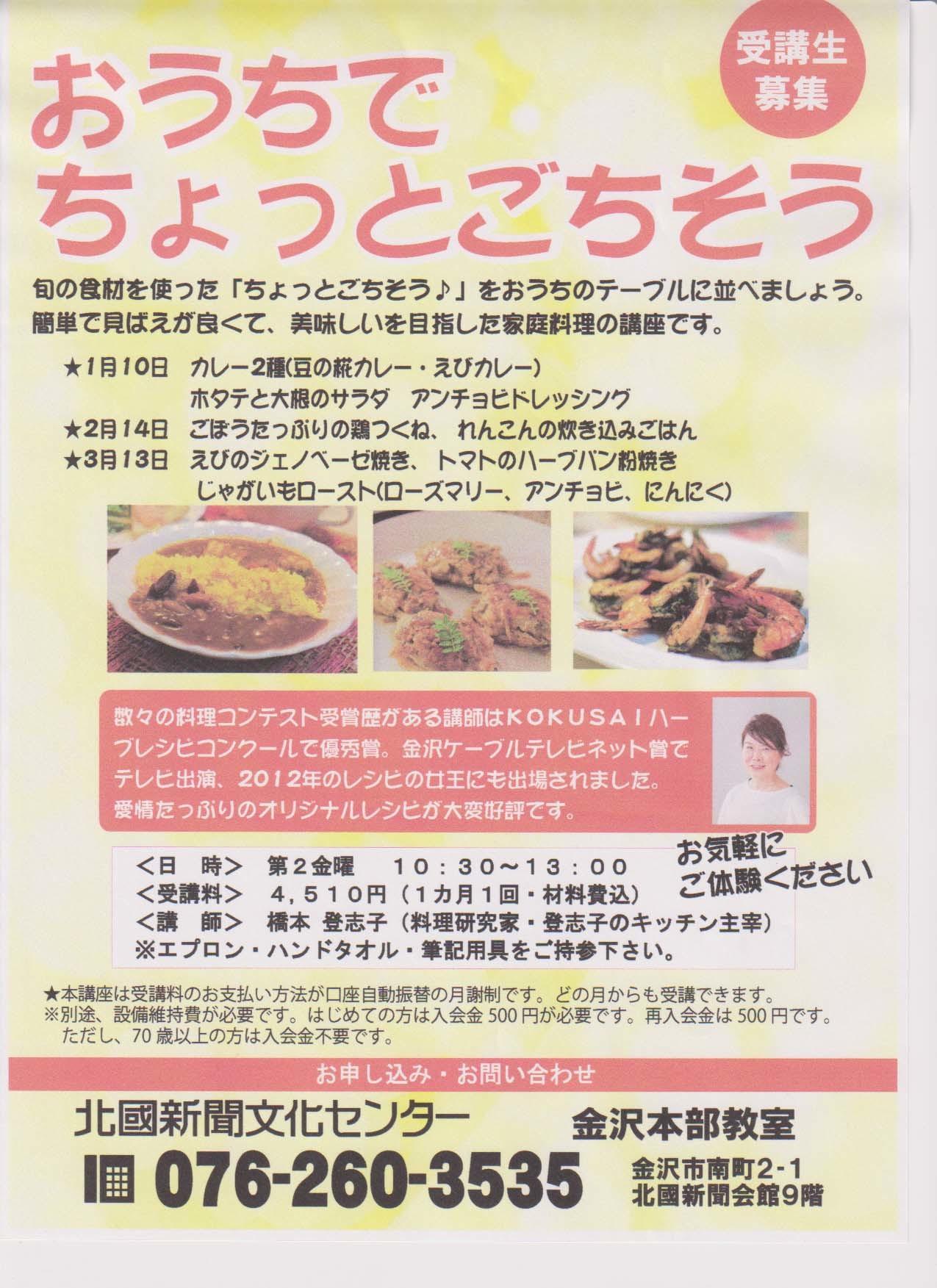 天ぷら蕎麦鍋_d0377645_01345548.jpg