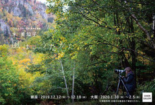 米 美知子写真展「風は、うたかた。」 _e0080345_20445267.jpg