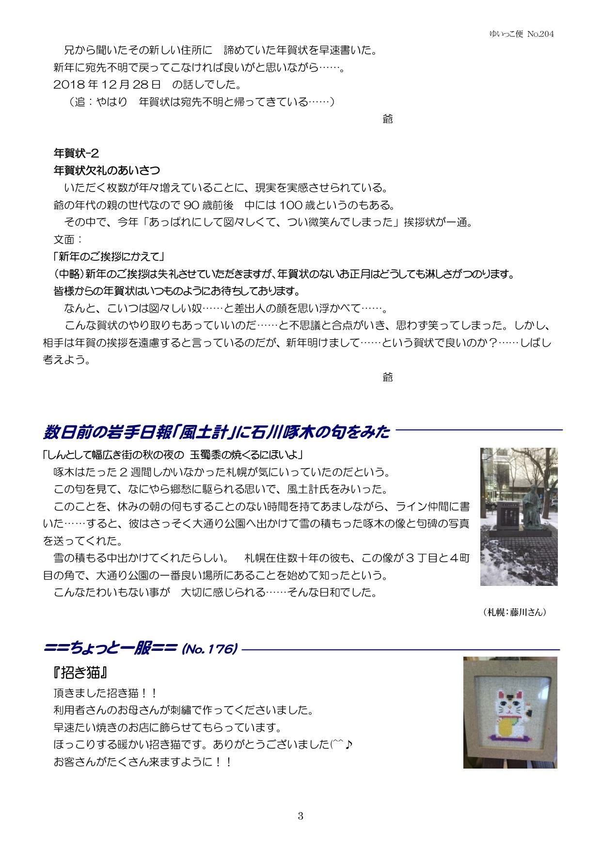 「You-Meゆいっこ便」No.204(2019.12.15)_a0103650_11062596.jpg