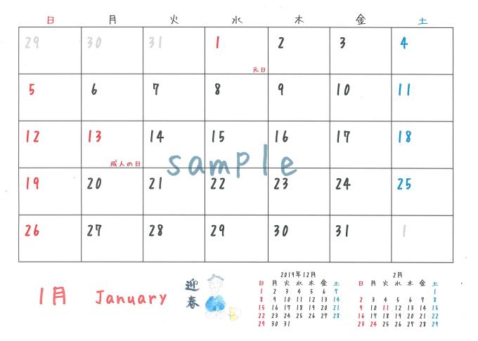 べてるの家:「べてるカレンダー・スケジュール帳2020」発売中!_a0103650_11134585.jpg