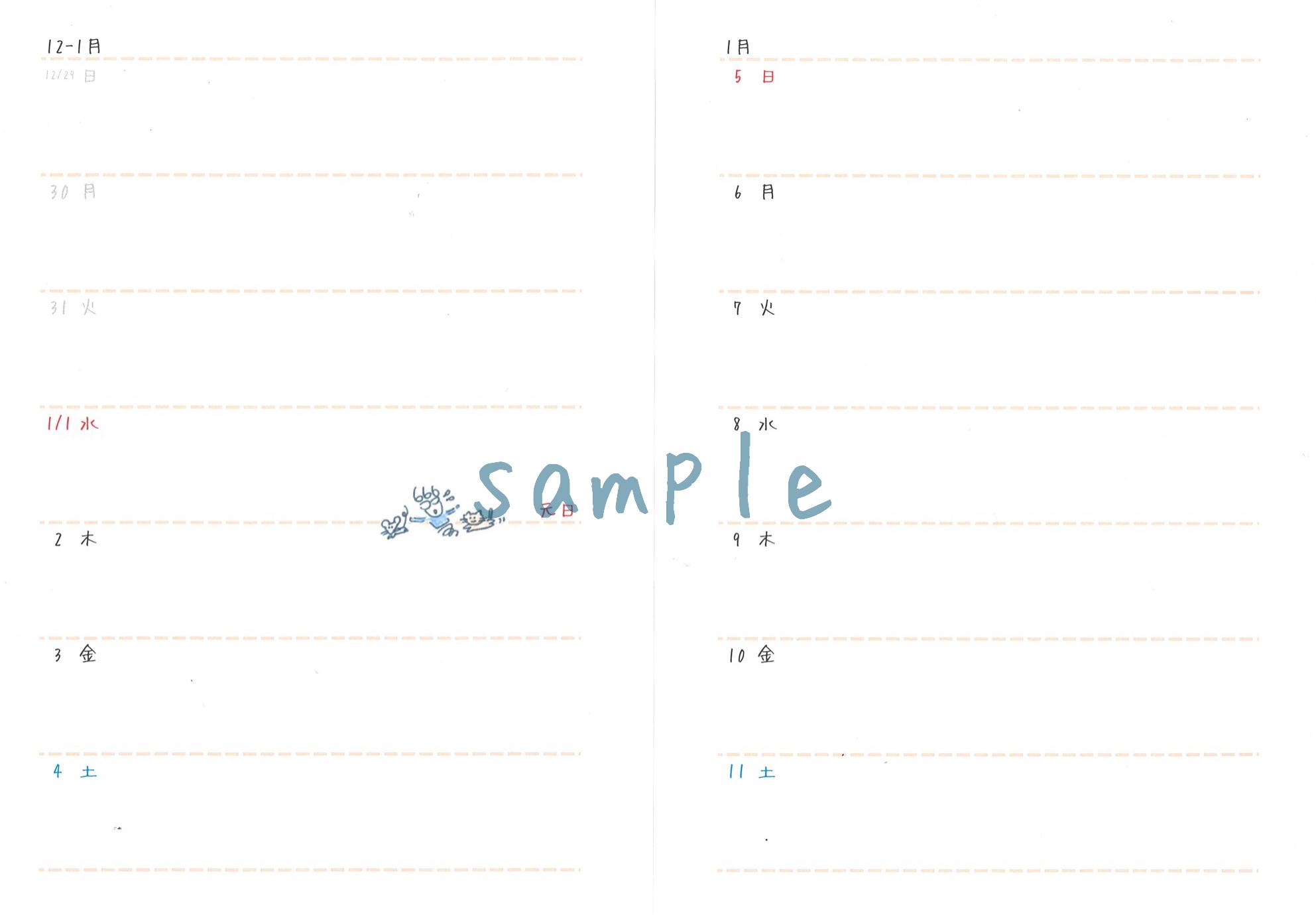 べてるの家:「べてるカレンダー・スケジュール帳2020」発売中!_a0103650_11135057.jpg