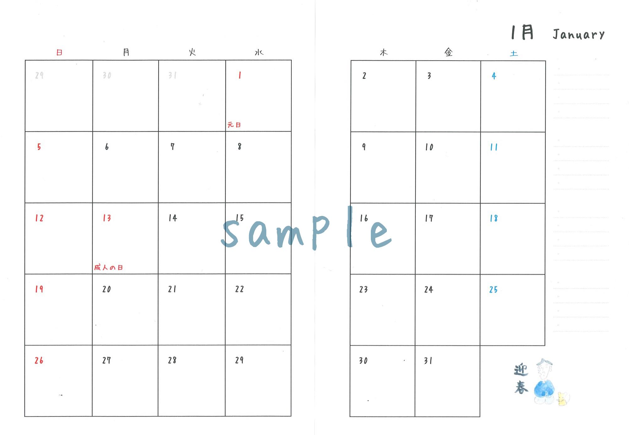 べてるの家:「べてるカレンダー・スケジュール帳2020」発売中!_a0103650_11140176.jpg