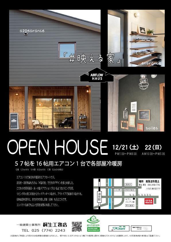 OPEN HOUSE _c0253253_08401696.jpg