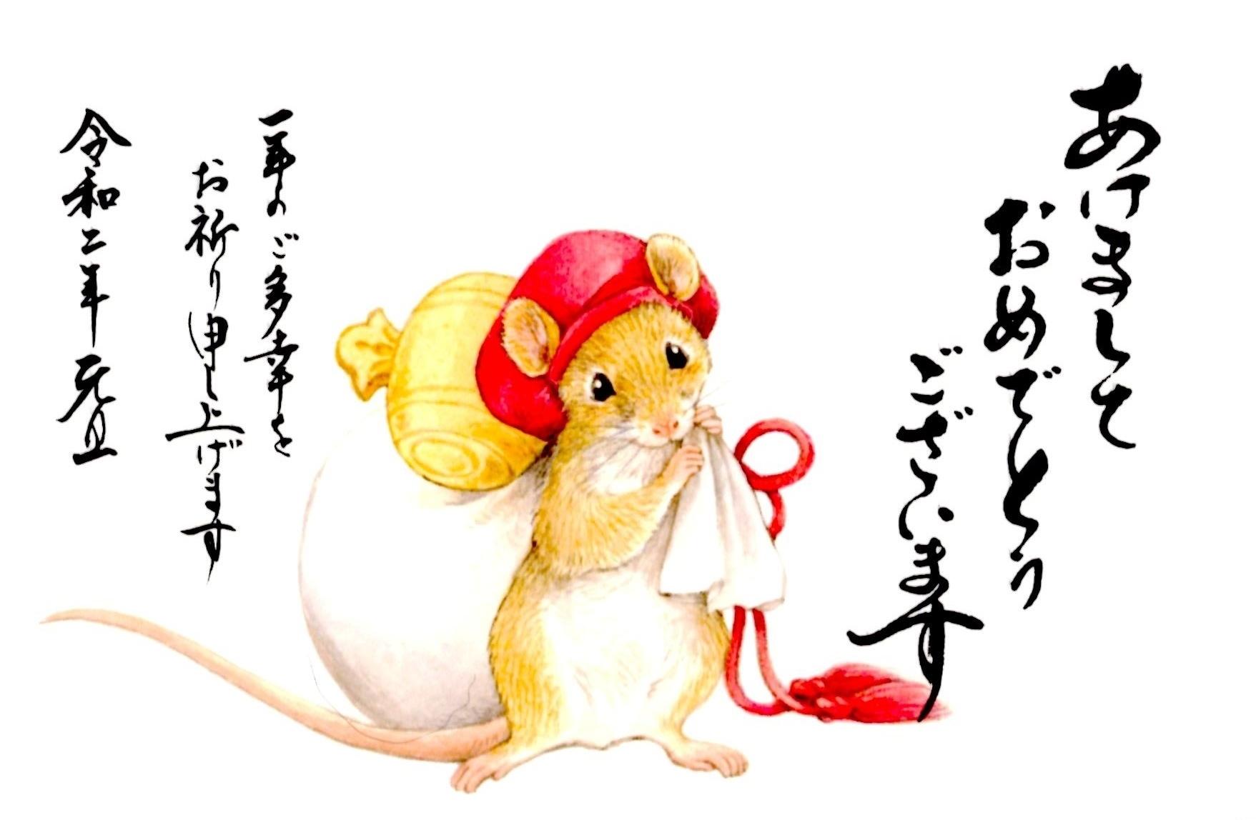年賀状 ねずみの大黒様  2020-01-01 00:00   _b0093754_16404736.jpg