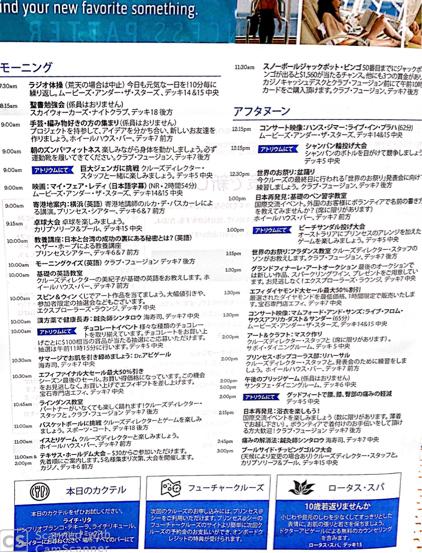 7日目 終日航海日 もりもり食べた日 ダイヤモンドプリンセス沖縄台湾クルーズ2019_f0054556_11311421.jpg