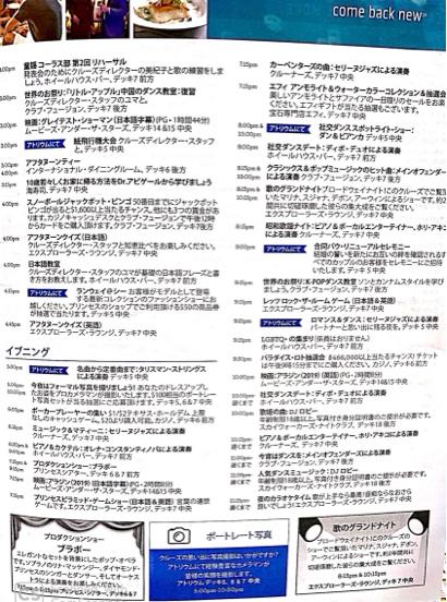 7日目 終日航海日 もりもり食べた日 ダイヤモンドプリンセス沖縄台湾クルーズ2019_f0054556_11311652.jpg