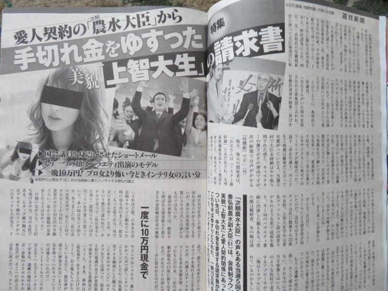 熊沢英昭の生き地獄と農林水産省への天罰_d0241558_09373704.jpg