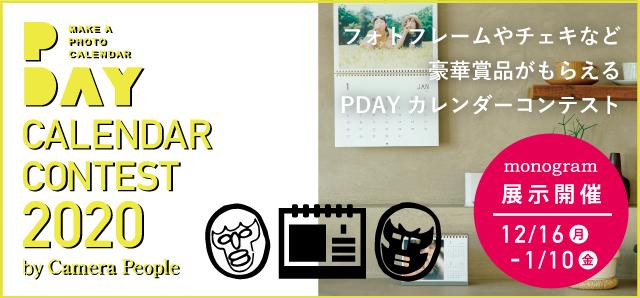 「PDAYカレンダーコンテスト2020」巡回展のお知らせ_c0299360_229991.jpg