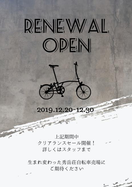 秀岳荘自転車売場 リニューアルオープンのご案内_d0197762_23465093.jpg