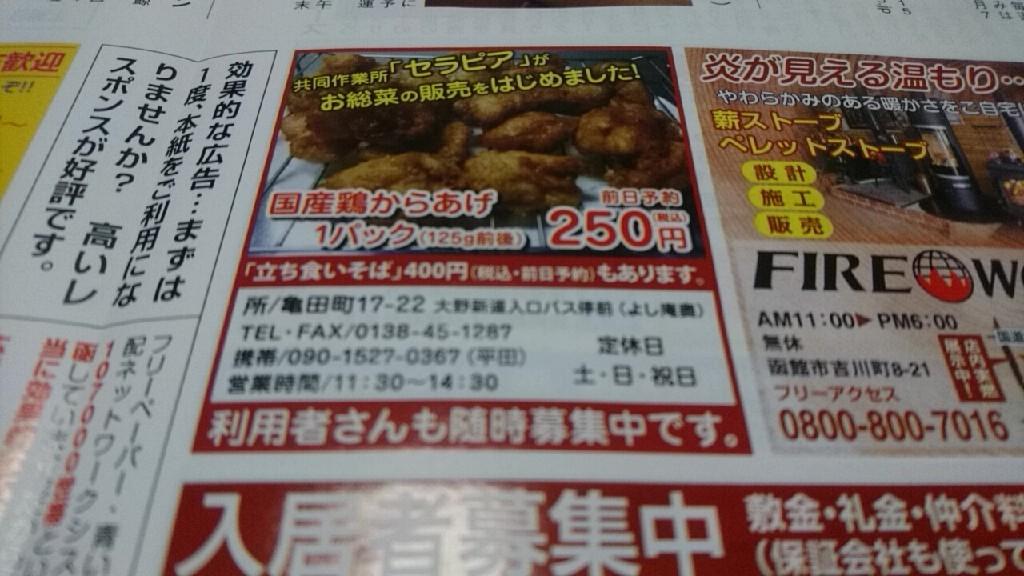 2019年12月14日(土)今朝の函館の天気と気温は。青いぽすとにセラピアお総菜!本日、開所。ご注文はファックスやメールにて。デパート社員食堂一番人気の料理を市民の皆さんへ。利用の見学も出来ます。_b0106766_06324936.jpg
