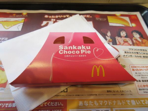 マクドナルド 板橋駅前店_c0152767_14563081.jpg