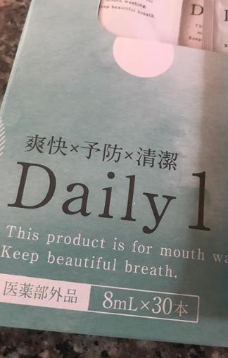 「Daily」で、口臭、歯周病ケアしています。_d0173467_15345519.png