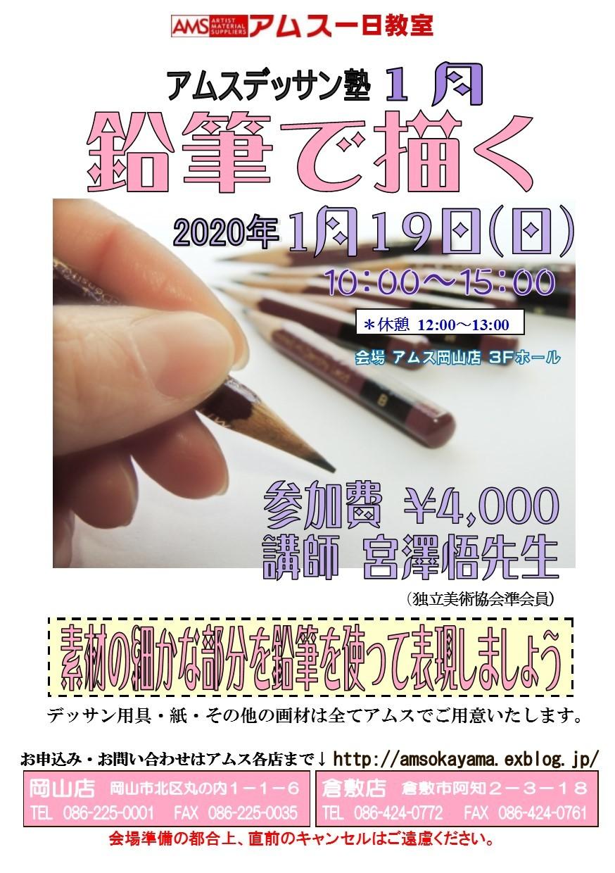 アムスデッサン塾 1月 「鉛筆で描く」_f0238969_10573096.jpg