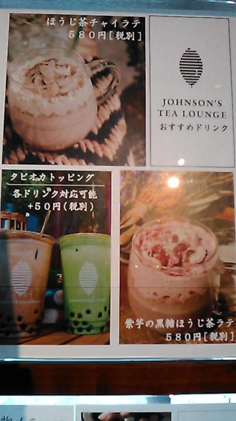 JOHNSON\'S TEA LOUNGE NO2_d0261282_06291585.jpg