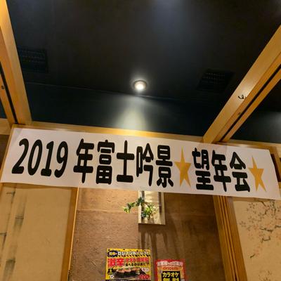 2019年富士吟景★望年会★_f0125182_12575655.jpg