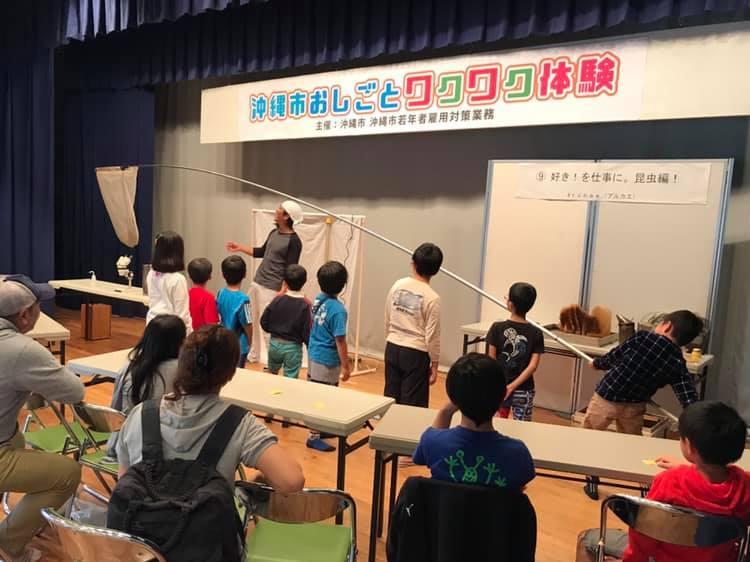 沖縄市おしごとワクワク体験 無事終了しました!_a0247891_15202803.jpg