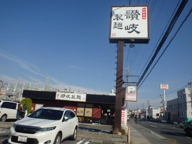 讃岐製麺       箕面半町店_c0118393_10341217.jpg