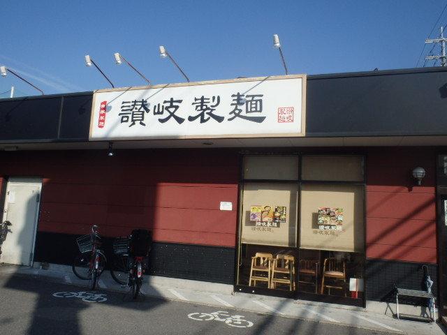 讃岐製麺       箕面半町店_c0118393_10342305.jpg