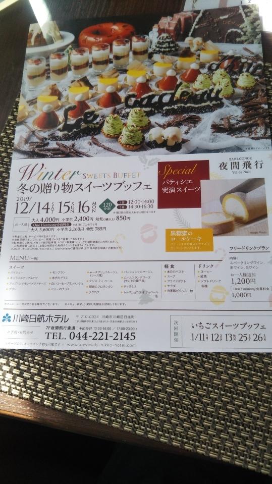 川崎日航ホテル 夜間飛行 冬の贈り物スイーツブッフェ_f0076001_23391195.jpg