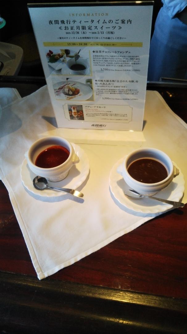 川崎日航ホテル 夜間飛行 冬の贈り物スイーツブッフェ_f0076001_23445034.jpg