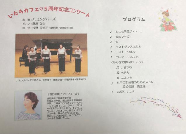 いたちカフェ♡5周年記念コンサート_f0144003_20542409.jpg