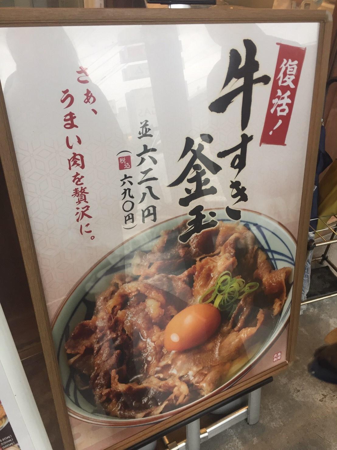 丸亀製麺  牡蠣づくし玉子あんかけうどん_e0115904_23153929.jpeg
