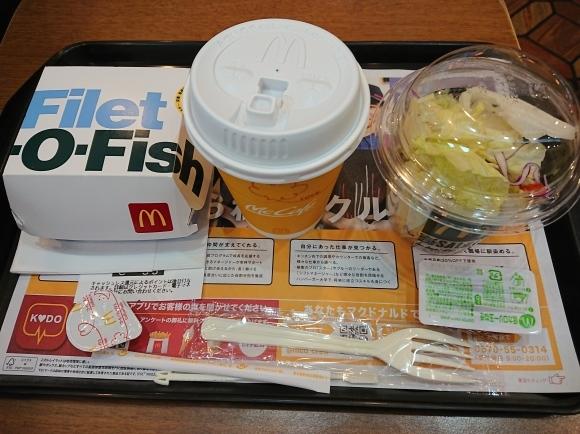 12/15 マクドナルド フィレオフィッシュサイドサラダセット ¥560_b0042308_06583722.jpg