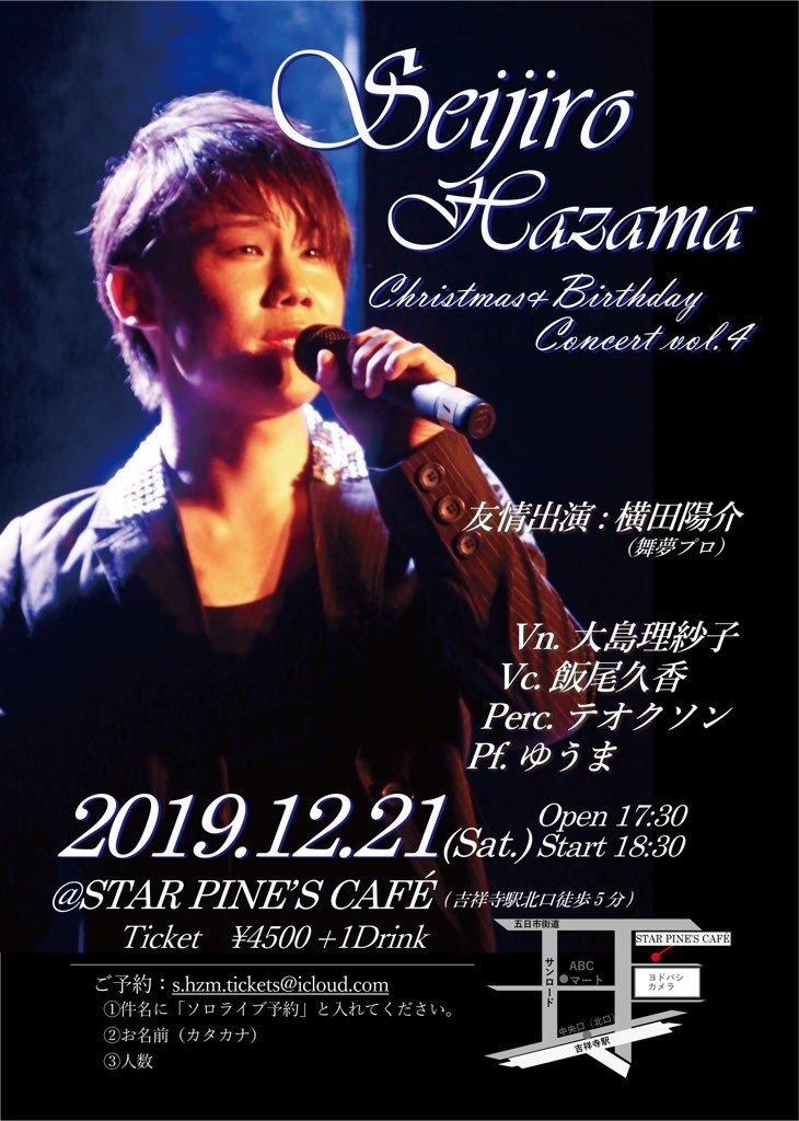聖次朗くんがゲスト出演された藤川ミュージカルクリスマスコンサートに行ってきました_a0157409_16054661.jpeg