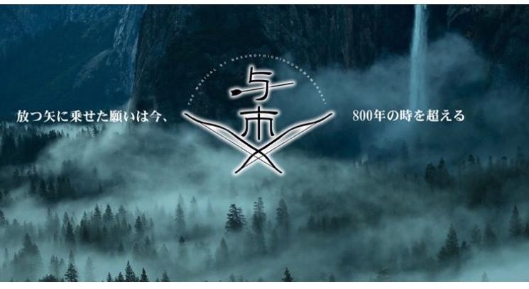 2020.1.5 市民ミュージカル「与市」イベント公演 in 京都亀岡ガレリア響ホール_c0180209_21411392.jpeg