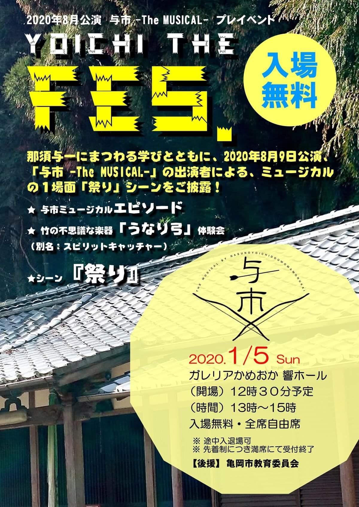 2020.1.5 市民ミュージカル「与市」イベント公演 in 京都亀岡ガレリア響ホール_c0180209_21412919.jpeg