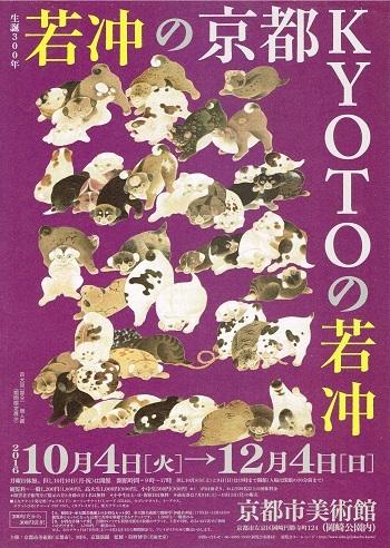 生誕300年 若冲の京都 KYOTOの若冲_f0364509_07502225.jpg