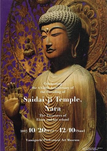 奈良西大寺展_f0364509_17064982.jpg