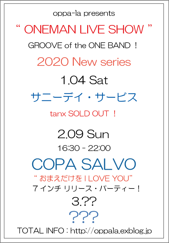 2020 NEWシリーズ幕開けです!ONE MAN LIVE SHOW 1月4日 サニーデイ・サービス/2月9日 COPA SALVO おまえだけをI LOVE YOU 7インチ リリースパーティー!_d0106911_19032650.jpg