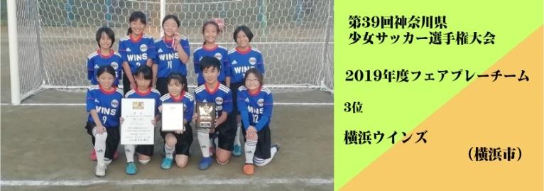 神奈川県少女サッカー選手権大会 第3位_f0375011_21493463.jpg