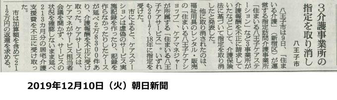 「グリーンドーム東村山」 住まいるグループの詐欺行為が全国紙3社に報道される!_a0393514_20435997.jpg