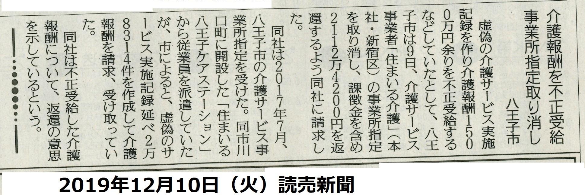 「グリーンドーム東村山」 住まいるグループの詐欺行為が全国紙3社に報道される!_a0393514_20442036.jpg