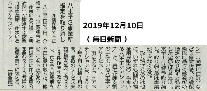 「グリーンドーム東村山」 住まいるグループの詐欺行為が全国紙3社に報道される!_a0393514_20444481.jpg