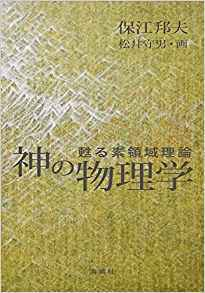 【出版社の皆様へメッセージがあります】俺「保江邦夫博士の教科書を全部英語の本にしてください!」→日本の若者はかなり有利な立場にある!_a0386130_12573721.jpg