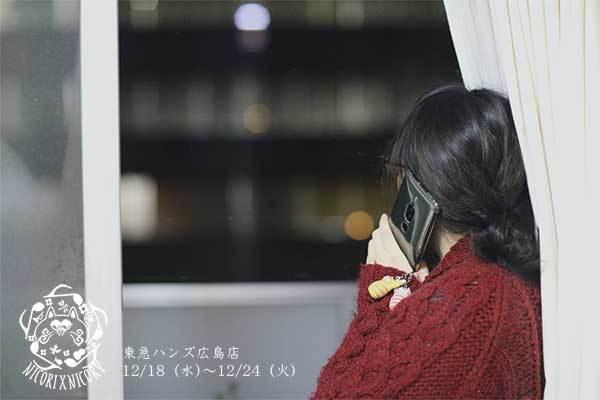 12/18(水)〜12/24(火)は、東急ハンズ広島店に出店します!_a0129631_10380274.jpg