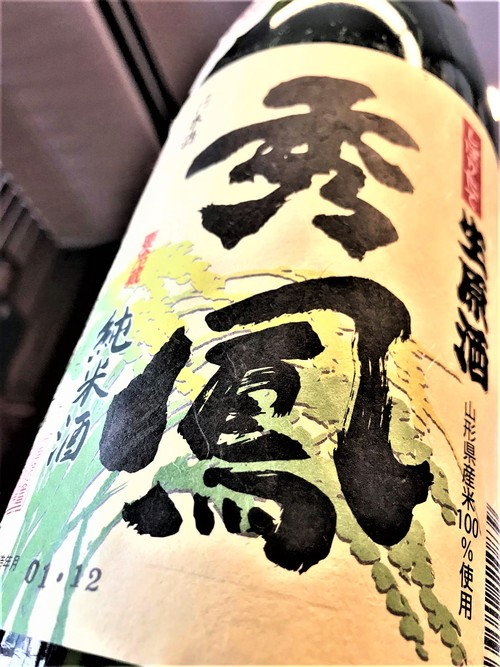 【日本酒】秀鳳 しぼりたて💧純米 無濾過生原酒 つや姫✨55磨き 初回限定蔵出し 新酒令和1BY🆕_e0173738_10293553.jpg